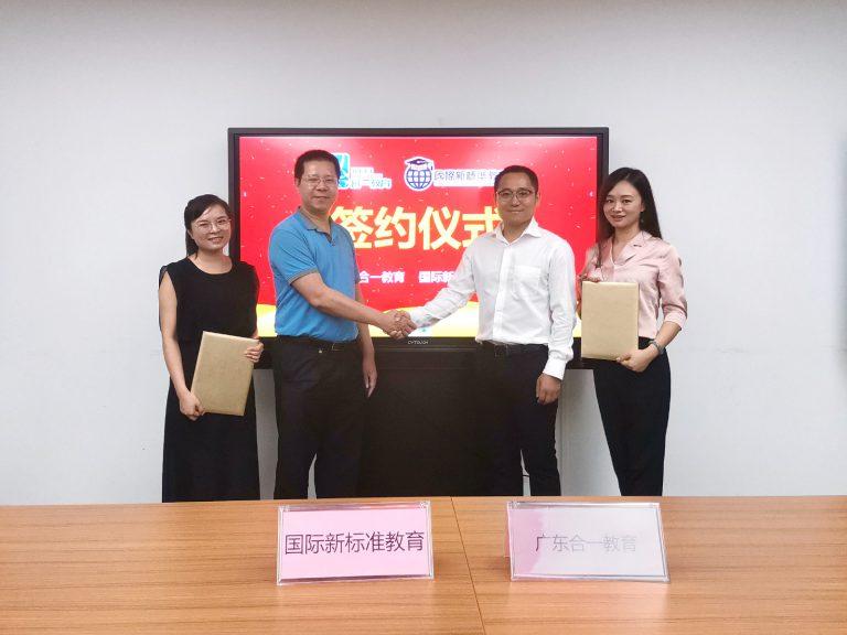 与廣東合一教育簽合作協議